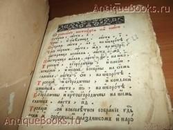 `Часословец` . 1867год.  Старопоморская типография