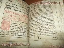 `Службы и акафисты` . 1731 год. Киев