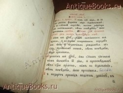 `Каноник большой` . 1908 год. Уральская старообрядческая типография