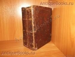 `Псалтырь.2-издание` . 1786год.( Клинцы.-Типография Я. Железнякова)