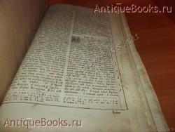 `Библия ветхого и нового завета` . Киев.1779год