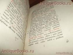 `Шестоднев` . 1866год. Типография единоверцев при Сто Троицкой  Веденской церкви