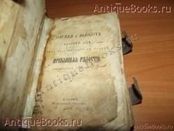 `Служба и акафист` . 1893год . Москва.  Синодальная типография