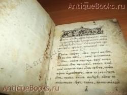 `Слова Кирилла Александрийского. рукописная книга` . 18 век