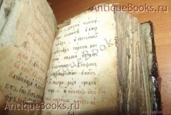 `Святцы рукописные` . 1716год