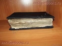 `Требник` . 1743год. Москва.  Синодальная Типография