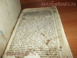 `Библия. Новый завет` . 1797год. . Москва.10-е издание  Синодальная Типография