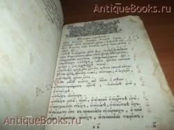 `Нафанаил, игумен. Книга о вере.` . (Тип. Е.К.В. Гродненской, 1785). – [Гродно: Старообрядческая типография, 1785].