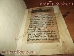 `Псалтырь.` . 1632 год.  Москва. Печатный двор