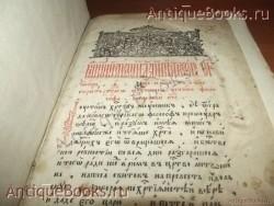 `Пролог` . 1643год.июнь-август. Москва. Печатный двор