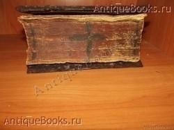 Антикварная книга: Псалтырь. . 1895год. Сто Троицкая Веденская  церковь. Типография единоверцев