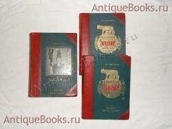 `Три книги Вильгельма Вегнера`  Эллада   и   Рим .