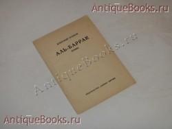 `Аль-Баррак` Александр Кусиков. Берлин,  Книгоиздательство  Скифы , 1922 г.