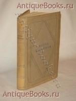 `Cтихотворения` Борис Пастернак. Москва, Гос. изд-во  Художественная литература , 1936 г.