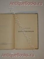 `Скифы` Александр Блок. Симферополь, Крымиздат, 1923 г.