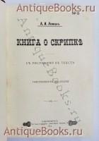 Антикварная книга: Книга о скрипке. А.И. Леман. С.-Петербург, тип. т-ва Суворина, 1914 г.
