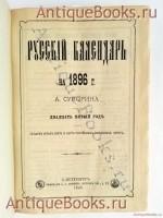`Русский календарь на 1896 год` Под редакцией А.С.Суворина. Издательство А.С. Суворина, 1896 г.