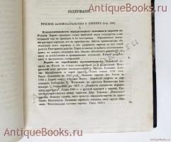 `Русское законодательство о евреях` И. Г. Оршанский. СПб.: Тип. и лит. А. Е. Ландау, 1877 г.
