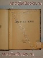 `Anno Domini MCMXXI ( В лето Господне 1921 )` Анна Ахматова. Петроград, Книгоиздательство  Петрополис , 1921г.