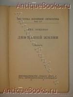 `Дни нашей жизни` Михаил Зощенко. Рига, Книгоиздательство  Грамату Драугс , 1929г.