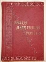 `Русские лекарственные растения` В.К.Варлих. С.-Петербург, Издание А.Ф.Девриена, 1912 г.