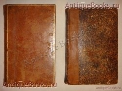 `Новоселье: Книга первая и Книга вторая` . С.-Петербург, 1833-1834 г.