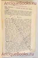 `Школа здоровья. (Домашний лечебник)` П.В. Андреевский. Москва, издание книгопродавца А.Д.Ступина, 1879 г.