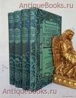 `Полное собрание сочинений А.К.Толстого в 4-х т.` А.К. Толстой. Санкт-Петербург, издание А.Ф.Маркс, 1907 г.