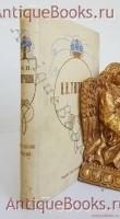 `Полное собрание сочинений Ф.И.Тютчева` . С.-Петербург, Издание Т-ва А.Ф.Маркса, 1913 г.