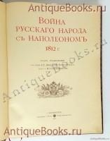 Война русского народа с Наполеоном 1812 г.. И.Н. Божерянов. СПб., т-во А.Ф.Маркс, 1911 г.