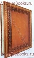 `Акты юридические, или собрание форм старинного делопроизводства` . СПб., Тип. II Отделения Собственной Е.И.В. Канцелярии, 1838 г.