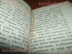`Псалтырь` . 1806.Типография П.И. Селезнёва в  Махновке и К.Колычёва в Янове