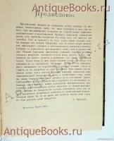 `Введение в психологию` Перевод с немецкого И.А. Давыдова. СПб., Кн. склад «Провинция», 1909 г.