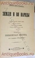 Антикварная книга: Земля и ее народы в 4-х томах. Гельвальд. СПб, 1898 г.