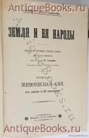 `Земля и ее народы в 4-х томах` Гельвальд. СПб, 1898 г.