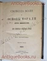 `Свобода воли и основы морали: Две основные проблемы этики` А. Шопенгауэр. Спб., издание А.С.Суворина, 1896 г.