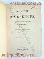`Басни И.А.Крылова` И.А.Крылов. С.-Петербург, издание П.А. Егорова, 1891 г.