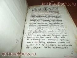 Триодь цветная. . 1635год. Москва. Печатный двор