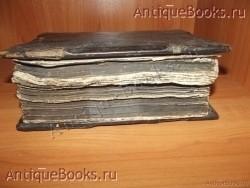 Антикварная книга: Псалтырь. . .1896год.Типография Единоверцев при Сто Тоицкой  Веденской церкви