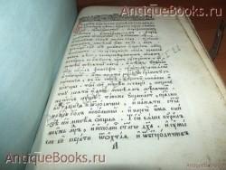 Антикварная книга: Минея общая. . 1786год.Типография Д. Руковишникова