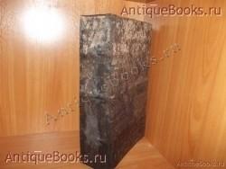 `Пролог сентябрь-ноябрь` . 1642год.   Москва. Печатный двор