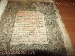 Антикварная книга: Новый завет. . 1741 год. Киев. Типография Киевской Печёрской Лавры