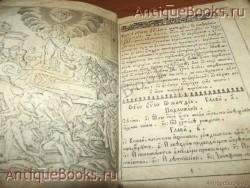 Новый завет. . 1741 год. Киев. Типография Киевской Печёрской Лавры