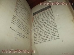 `Кормчая книга` . М.,1885год. типография единоверцев при Святой Троицко-Введенской церкви.