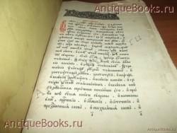 Жития Святых. месяц -сентябрь. . 1911год. Московкая книгопечатная Старообрядческая типография.