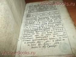 `Иоанн Златоуст. Поучительные слова и беседы` . 1783год. Москва. Синодальная типография.