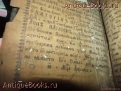 Псалтырь. . 1804год. Москва. Синодальная  типография