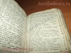 `Новый завет` . 1732 год. Москва. Синодальная  типография