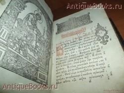 Псалтырь с восследованием. . 1791 год. Супрасль. Типография Благовещенского монастыря.
