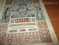`Минея общая  дополнительная` . 1904 год. С.П.Б.  Синодальная  типография